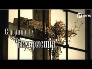 Меморіал Мученників за віру – Євхаристія – Стояння ІХ