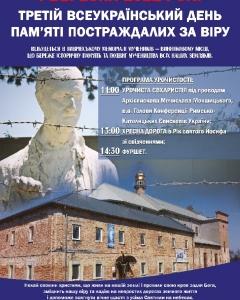 Запрошуємо на Третій Всеукраїнський День Пам'яті Постраждалих за Віру в Україні